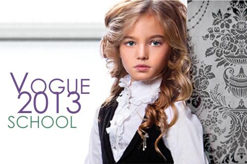 школьная мода 2013