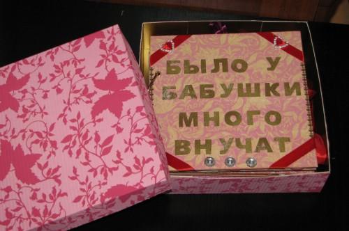 Подарки своими руками бабушке на день рождения от внучки
