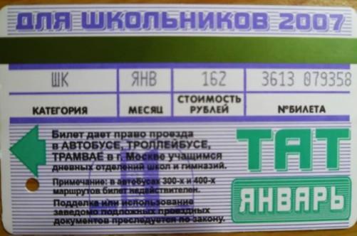 Билет Учащегося Образец - фото 9