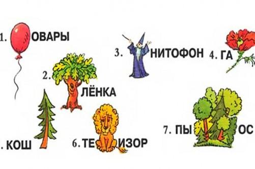 Слова в картинках на букву а в начале слова для детей в картинках