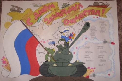 Газета к 23 февраля своими руками в школе шаблон